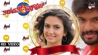 Tirupathi Express | google+ HANGOUT | Kriti Kharbanda, Sumanth Shailendra | New Kannada