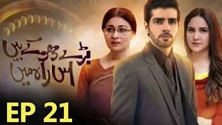Bade Dhokhe Hain Iss Raah Mein Episode 21