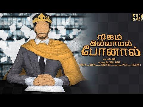 Nijam Illamal Ponal - Tamil Shortfilm 4k thumbnail
