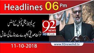 News Headlines | 6:00 PM | 11 Oct 2018 | 92NewsHD