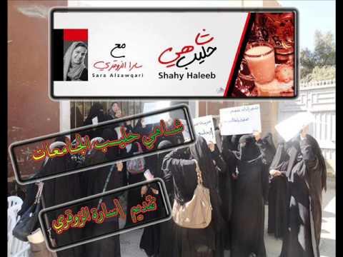 شاهي حليب الجامعات