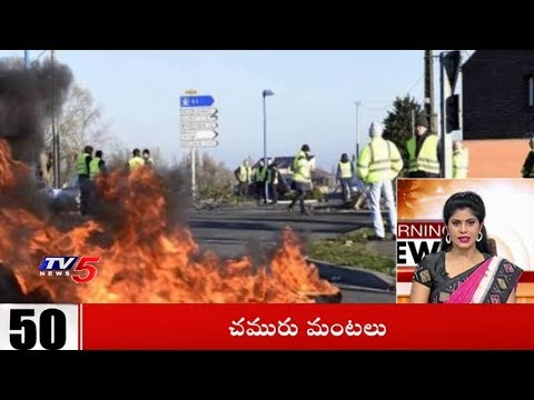 Superfast News | 10 Minutes 50 News | 19th November 2018 | TV5 News