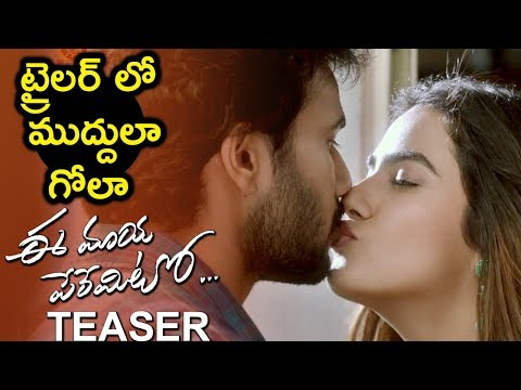 Ee Maya Peremito Movie Teaser | Rahul Vijay | Mani Sharma | 2018 Latest Telugu Movie Teasers