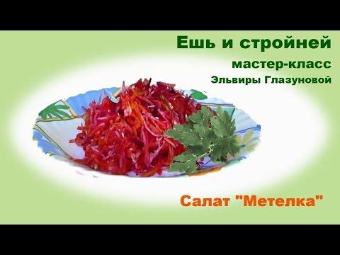 Салат метелка для похудения с