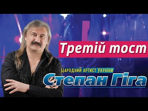Степан Гіга - Третій Тост