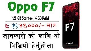 Oppo F7 (128GB Storage 6GB RAM) -  Price in Nepal