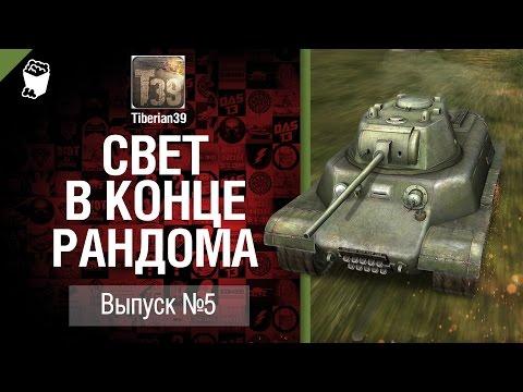 Свет в конце рандома №5: МТ-25 - от Tiberian39 [World Of Tanks]