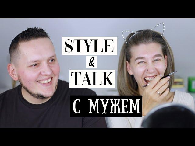 Style & Talk ПАУЗА В ОТНОШЕНИЯХ, ЖИЗНЬ С РОДИТЕЛЯМИ, ПАРНЫЕ ТАТУ