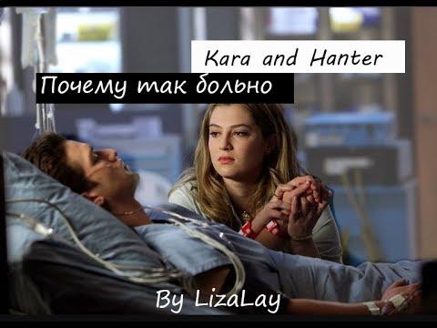 Красные браслеты || Kara + Hunter || почему так больно