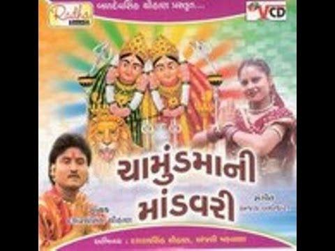 Gujarati Song Garba - Chotile Bethi Chamund Mavadi (chamunda Maa Ni Mandavari) video