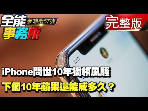 台灣-夢想街之全能事務所-20180912 iPhone問世10年獨領風騷 下個10年蘋果還能威多久?