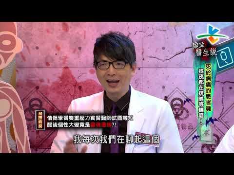 台綜-來自星星的事-20190402-詭話醫生說:【死於病痛的患者魂 夜夜都在排隊等輪迴!】