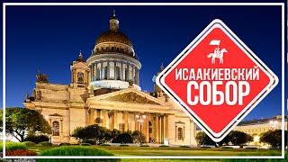 KudaGo Петербург: Исаакиевский собор