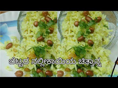 Amala  rice recipe /ಬೆಟ್ಟದ ನಲ್ಲಿಕಾಯಿ ಚಿತ್ರಾನ್ನ/lemon rice/nellikai chitranna