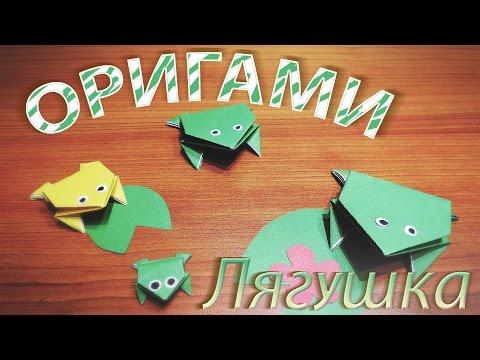 Оригами. Лягушка. Развивающее видео для детей.