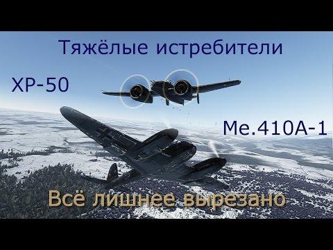War Thunder Симуляторные бои XP-50, Me.410A-1 (Видео №2) Всё лишнее вырезано
