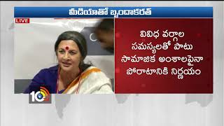 Brinda Karat Speaks about CPIM 22nd National Conferences | Hyderabad