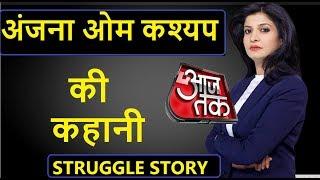 Anjana Om Kashyap Biography In Hindi || struggle story || Motivational Story