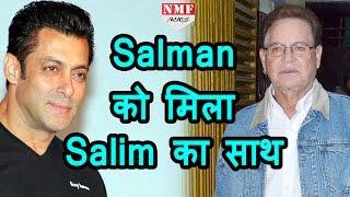 बेटे Salman Khan के Support में उतरे Salim Khan,किए कई Sarcastic Tweets