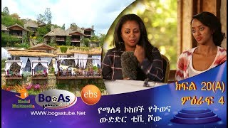Yemaleda Kokeboch Acting TV Show Season 4 Ep 20 A