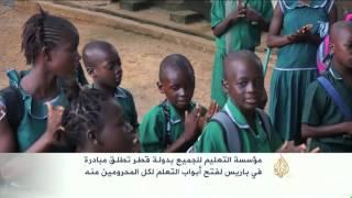 مبادرة مؤسسة التعليم للجميع القطرية في باريس