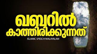 എല്ലാവരും അറിഞ്ഞിരിക്കേണ്ട കാര്യങ്ങള്│ Islamic Speech Malayalam New │ Kabar Jeevitham