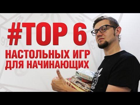 ТОП 6 настольных игр для начинающих