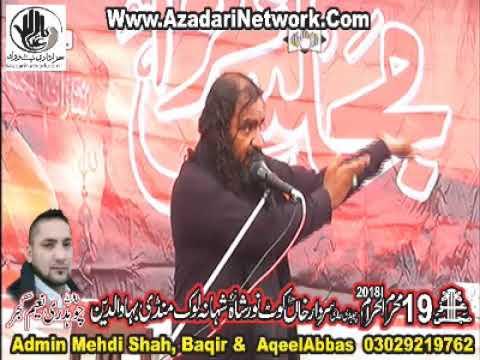 Zakir Syed Atta Hussain Kazmi 19 Muharram 2018 Kot Noor Shah Mandi Bhawalddin