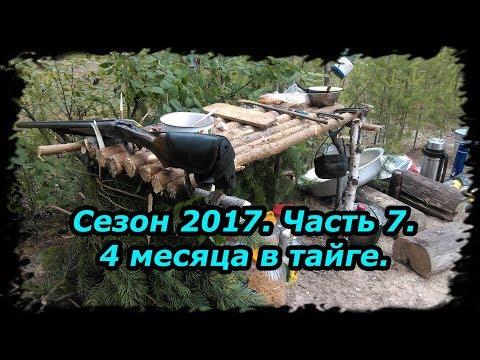 4 месяца в тайге. ч.7. Сезон 2017 г. Щуки 10 Кг. Жерлицы.