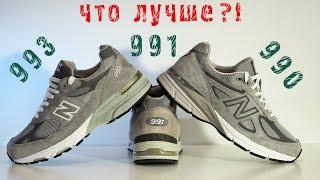 NB 990 vs NB 991 vs NB 993