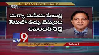 Political Mirchi : Masala News From Telugu States || 25-09-2018