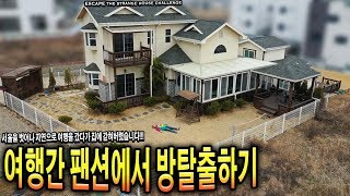 Escape the Strange House Challenge !