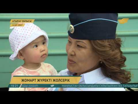Пойызда бүлдіршінді ажалдан арашалап қалған жолсерік Астанаға келді