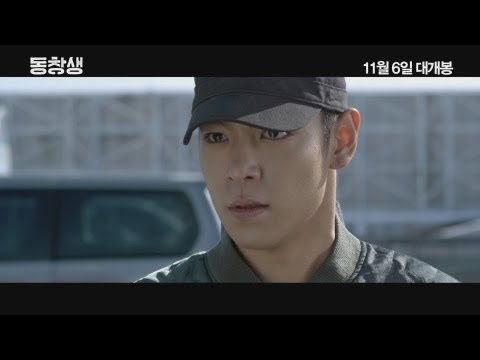 동창생 (The Commitment) 3rd Official Movie Teaser Part 3: Mission - Starring BIGBANG's T.O.P