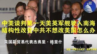 政论:中美谈判第一天英美军舰驶入南海、结构性改变中共不改美国怎么办?(2/11)