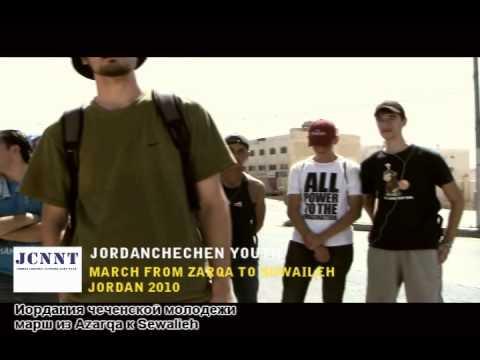 JORDAN CHECHEN:  A Marching Form Zarqa To Swalieh 2010