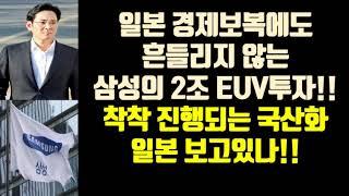 일본 경제보복에도  흔들리지 않는  삼성의 2조 EUV투자!!