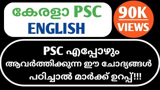 KERALA PSC  ENGLISH||1|| ENGLISH GRAMMAR||FOR ALL COMPETITIVE EXAMS||