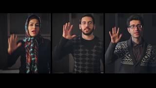 اولین موزیک ویدئوی ایرانی به زبان اشاره