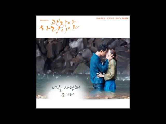 [괜찮아 사랑이야 OST Part6] 윤미래 (Mi Rae Yoon) - 너를 사랑해 (I Love You)