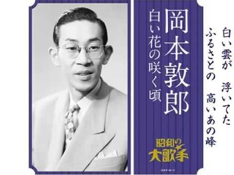 岡本敦郎の画像 p1_33