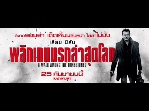 A walk among the tombstones พลิกเกมนรกล่าสุดโลก  [Official Trailer Sub-Thai]