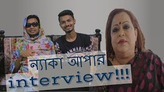Keka (Neka) Ferdousi Interview! keka ferdousi bangla funny video 2017 | keka ferdousi recipe part-1