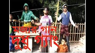 Bangla Funny Song- Dudu Grang Boys
