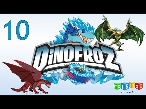 Dinofroz -- παιδική σειρά -- επεισόδιο 10