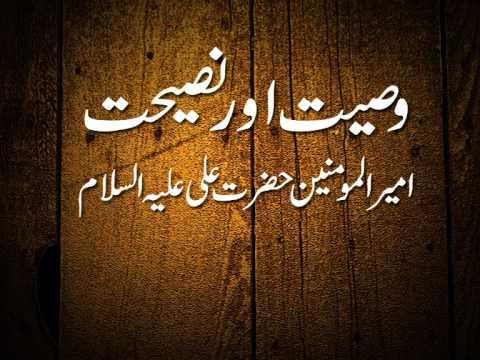 Waseeyate Ameerul Momineen Hazrat Ali alayhesalam