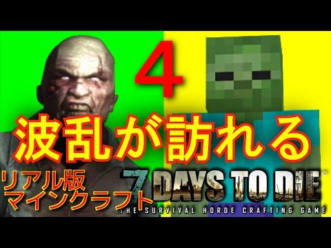 #4【リアル版マイクラ】(新)7 Days to Die ~街で暮らそう~【波乱が訪れる…】 さかなの実況 リアルアンパンマン 動画
