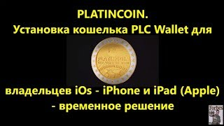PLATINCOIN. Установка кошелька PLC Wallet для владельцев iOs - iPhone и iPad (Apple)