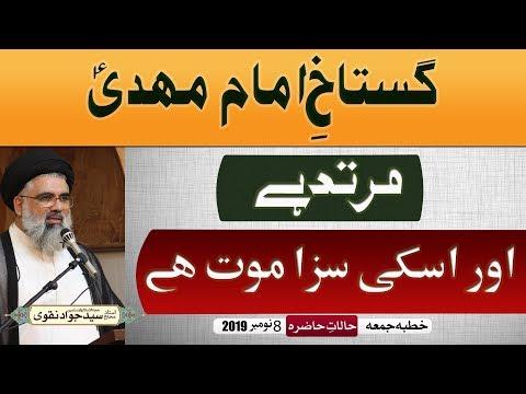 Sindh mai Imam-e-Asr (aj) ki Bargah mai Gustakhi | Ustad e Mohtaram Syed Jawad Naqvi
