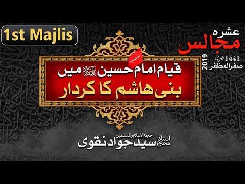 1st Majlis | Qyaam-e-Imam Hussain a.s mai Shamil na Honay wale Bani Hashim ke Khawas